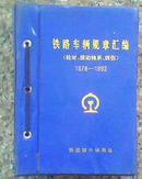 铁路车辆规章汇编(轮对、滚动轴承、探伤)1978—1992 32开精装923页