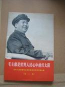 毛主席是世界人民心中的红太阳