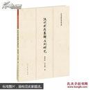 汉代武氏墓群石刻研究(修订本)
