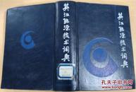 英汉能源技术词典