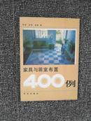 家具与居室布置400例