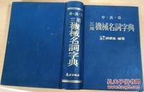 中英日三用机械名词字典