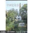中国建筑艺术全集19::风景建筑(馆藏)(正版真品-现货-精装) 全新未拆封