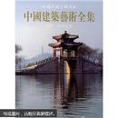 中国美术分类全集  中国建筑艺术全集5 桥梁:水利建筑5