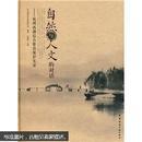 【正版书籍】自然与人文的对话:杭州西湖综合整治保护实录