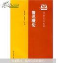 27039鲁迅研究鲁迅概论江苏自考教材苏州大学出版社朱晓进