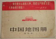 中国地图册【普及本】有几篇毛主席语录