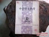 《中学语文教学》创刊号