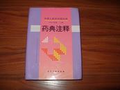中华人民共和国药典 1990年版 二部 药典注释
