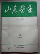 山东医药1973.5