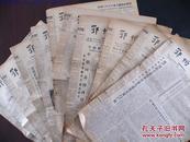 <鄂州报>1989年4月~6月16份其中一份只存2版,切边,品差~~胡总书记逝世