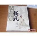 杨式太极拳剑:中国太极拳传世经典