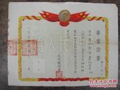 1954年毕业证书 有毛主席头像(有折叠裂痕少许)
