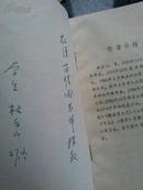 """绿色的火焰【""""齐鲁诗花""""袖珍丛书】作者签赠苗得雨"""