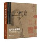 如何读中国画