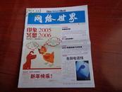 网络世界(2006年1月2日第一期)(该报44版)