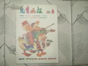 儿童画报1993年第6期