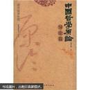 中国哲学原论(导论篇)