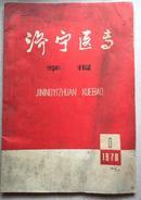 济宁医专学报1978.1
