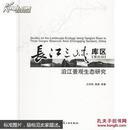长江三峡库区(重庆段)沿江景观生态研究  王祥荣签名本