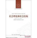 社会理论和社会结构/人文与社会译丛(定价128元)