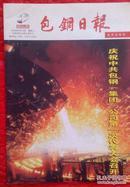 包钢日报党代会专刊2006.9.19 彩印62版