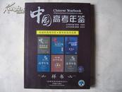 中国高考年鉴---样书