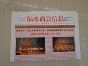 福永商会信息(2014年4月)第168期