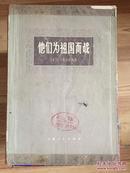 他们为祖国而战:长篇小说的若干章节 肖洛霍夫著上海人民出版社