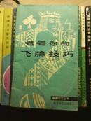 桥牌测验丛书——考考你的飞牌技巧(稀缺书)