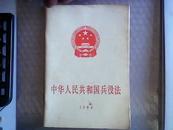 中华人民共和国义务兵役法