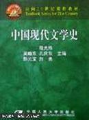 中国现代文学史(面向21世纪课程教材)——21世纪中国语言文学系