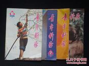 青年科学  (1987年第6、7、8、9期) 4本合售