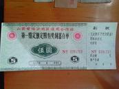第一期定额定期有奖储蓄存单(伍圆)、中国社会福利有奖募捐 奖券  第1期 1988年、个人养老金保险宣传,太原晋剧团入场券、长途电话、代耕工票,存单等票据