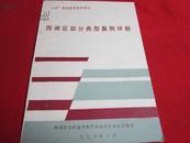 【法律案件书籍】杭州市西湖区部分典型案例评析;(内附众多案例)稀缺本
