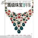 2014高级珠宝年鉴,正版全新