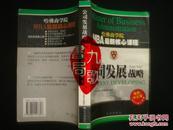 《公司发展战略》九州出版社 哈佛商学院MBA最新核心课程 书品如图
