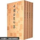 中国印谱全书·十钟山房印举(全四卷)