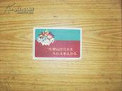 1958年明信片 比勤比捡庆丰年,又红又专迎新春