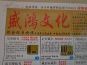盛鸿文化报(北京盛鸿文化出版)