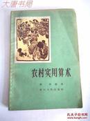 《农村实用算术》1989年9月一版一印、馆藏、共4000册