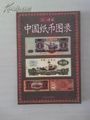 中国纸币图录2015