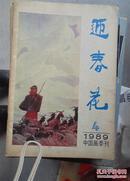 迎春花1989.4
