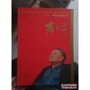 邓小平同志诞生一百周年专题邮票珍藏册-----中国人民的儿子邓小平