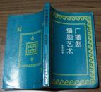 广播剧编剧艺术【1994年一版一印,仅印三千册】