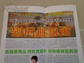 马鞍山市寿仁堂大药房2014年元旦春节感恩大特惠《慰问通知函》报纸类20版