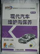 现代汽车维护与保养第二版【含盘】
