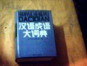 汉语成语大词典(精装 一版一印)