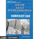 剑桥商务英语(BEC)培训用书:中级商务英语学习指导