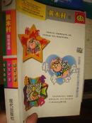 非常色彩 -中国第一册色彩心理学漫画心语 黄木村阳光作品